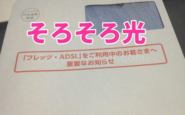 ADSL フレッツ光