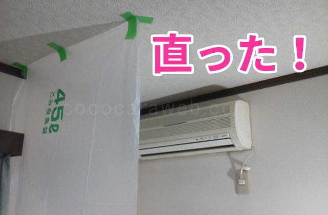 エアコン 効かない