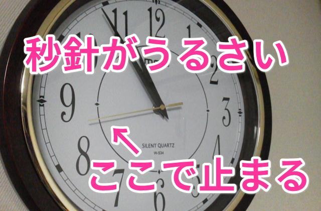 時計の秒針、うるさい、止まるを自分で修理