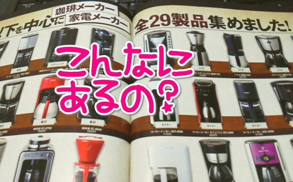 コーヒーメーカー【おいしい・人気・最新】ランキング