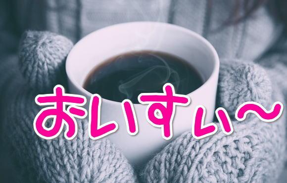 おすすめコーヒーミルC-90
