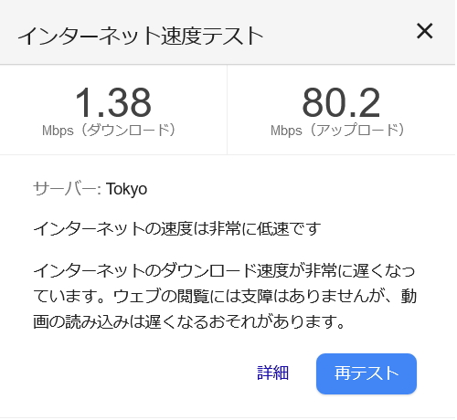フレッツ光 IPv6