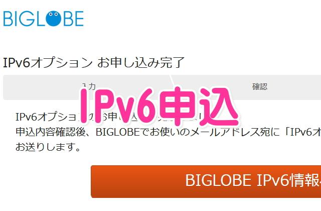 プロバイダ IPv6