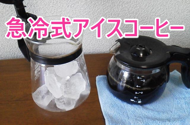 急冷式アイスコーヒーの作り方