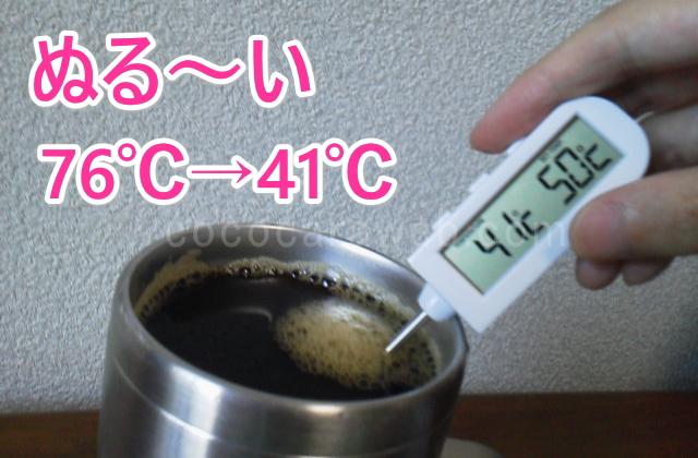 フリージングタンブラー アイスコーヒー