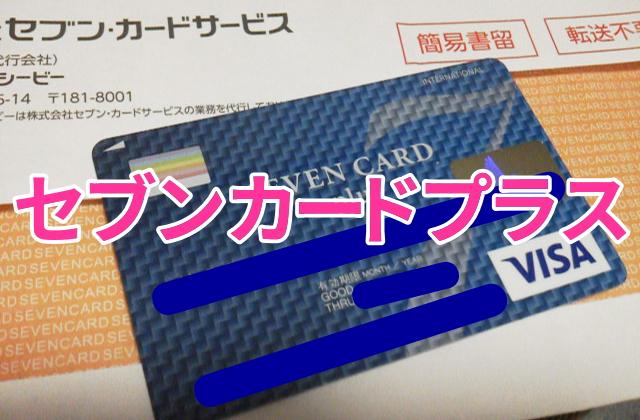 nanaco一体型セブンカードプラス