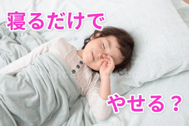 痩せる 睡眠方法