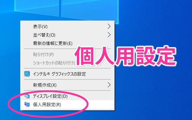 Windows10 壁紙 戻す